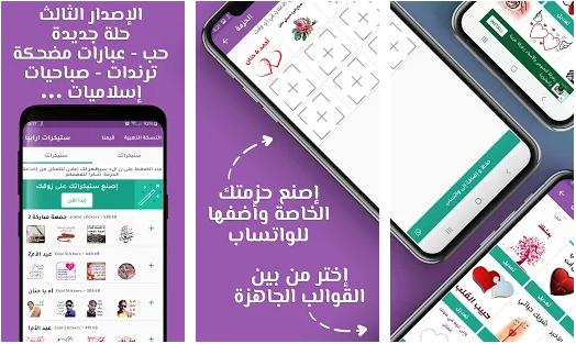 Arabic Stickers App For WhatsApp